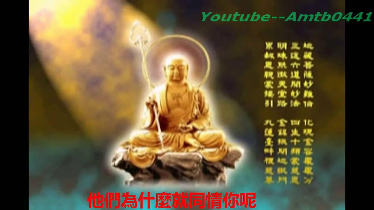 冤親債主的心聲(字幕版) - YouTube