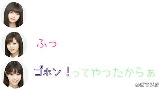 乃木坂46 西野七瀬 齊藤飛鳥 斎藤ちはる ご視聴ありがとうございます。 ...
