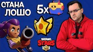 Brawl Stars - Ей сега стана лошо! +5 Mega Box