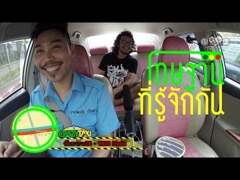 CrazyTaxi แท็กซี่บ้าฮาแจกเงิน2 - โทษฐานที่รู้จักกัน feat.อิสระ ฮาตะ