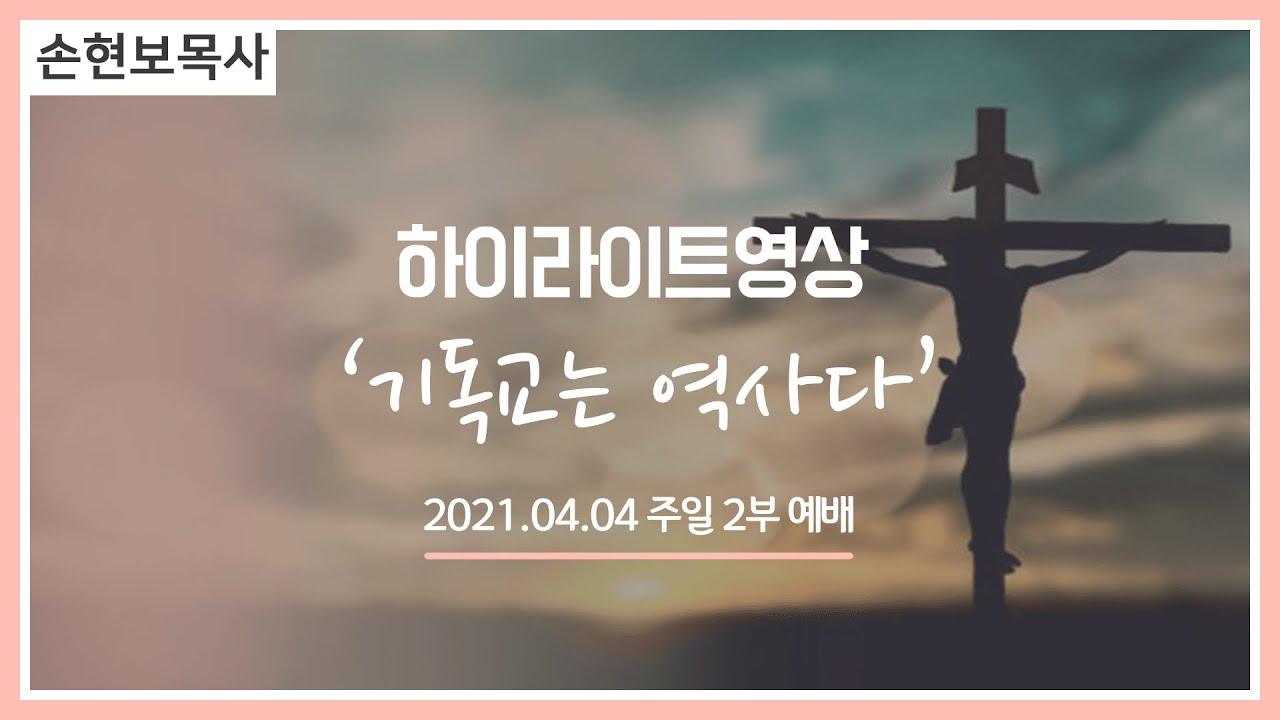 [세계로교회/주일설교하이라이트]2021.04.04 손현보목사