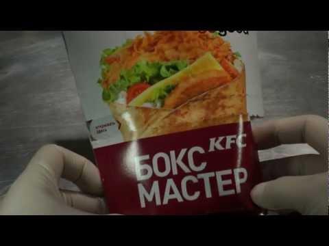 Боксмастер из Ростикс KFC (KFC Boxmaster)