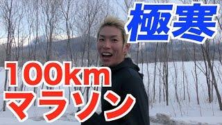 マラソン素人が日本最北端まで100キロマラソンに挑戦したら、とんでもないことになった【東日本縦断の旅#16】