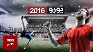 أبرز النجوم والانجازات في تاريخ بطولة كأس أمم أوروبا
