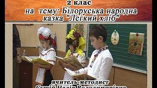 Урок  літературного читання, 2 клас / вчитель Сушій Н. В./