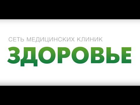 Клиника Здоровье. Сеть медицинских клиник Здоровье в Москве.