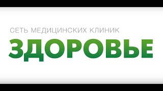 Клиника Здоровье. Сеть медицинских клиник Здоровье в Москве.(, 2015-12-07T14:20:53.000Z)