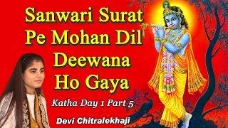 Sanwari Surat Pe Mohan Dil Deewana Ho Gaya || Katha Day 1 Part 5 || Pujay Devi Chitralekhaji