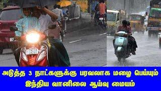 அடுத்த 3 நாட்களுக்கு பரவலாக மழை பெய்யும்: இந்திய வானிலை ஆய்வு மையம்   Vanilai Arikkai  Britain Tamil