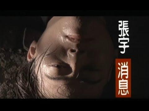 張宇 Phil Chang -  消息  (官方完整版MV)