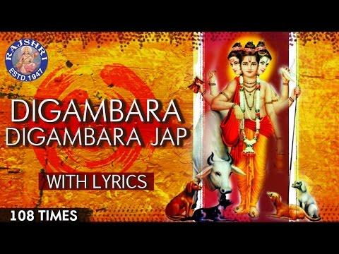 Digambara Digambara Shripaad Vallabh Digambara Jap 108 Times With Lyrics – Datta Jayanti Special