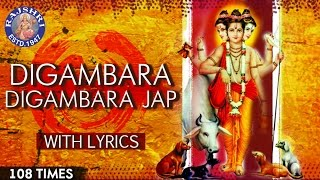 Download Digambara Digambara Shripaad Vallabh Digambara Jap 108 Times With Lyrics – Datta Jayanti Special MP3 song and Music Video