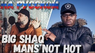 BIG SHAQ - MANS NOT HOT на русском (by Саша N.G)