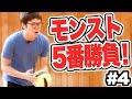 [Part 4] 真のモンスト好きはどっちだ!? マックスむらい vs HIKAKIN モンスト愛情対決 5 番勝負!! : Google Play GAME WEEK
