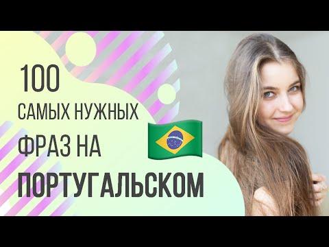 100 САМЫХ НУЖНЫХ ФРАЗ НА ПОРТУГАЛЬСКОМ | Арина Корчкова
