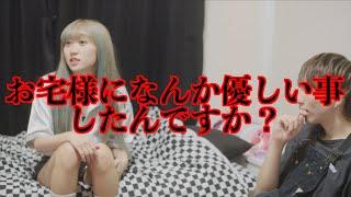 【男VS女!?】恋愛観について語ったら喧嘩に・・・?【オフショット番外編】 thumbnail