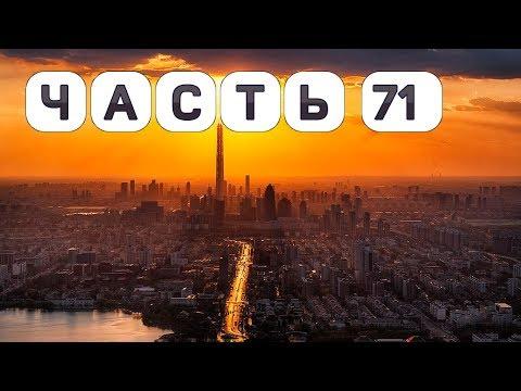 Воронежские истории. 71 часть