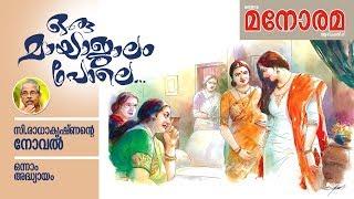 Chapter 1 | Oru Mayajalam Pole | C Radhakrishnan | ഒരു മായാജാലം പോലെ | Malayalam Novel