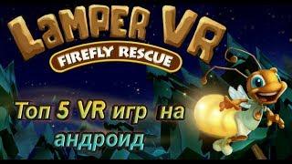 Топ 5 VR игр на андроид