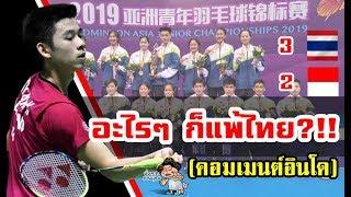 ความคิดเห็นชาวอินโดนีเซียหลังแพ้ไทย 2-3 คู่ ในนัดชิงฯ แบดมินตันเยาวชนชิงแชมป์เอเชีย