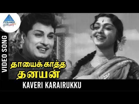 Kavery karai irrukku | காவேரி கரையிருக்கு youtube.