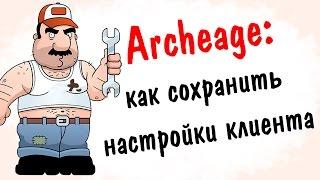 Archeage 1.7: як зберегти налаштування клієнта