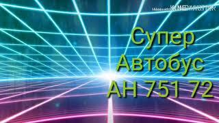 Супер АН 751 72 и Подозрительная Сова