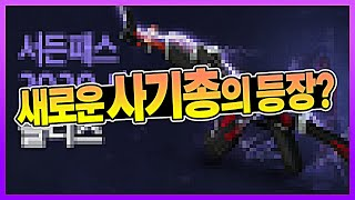 서든어택 2020년 09월29일 업데이트 패치노트! l…