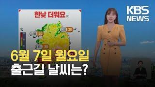 [출근길 날씨] 한낮에 더워요! 서울 26도·대구 33…