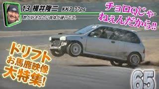 ドリフトお馬鹿映像 大特集!! ドリ天 Vol 86 ② thumbnail
