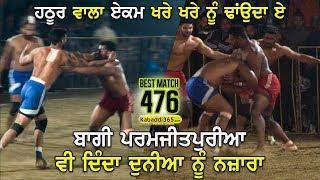 #476 Best Final Match | NRI Nakodar VS Phagwara | Bolina (Jalandhar) Kabaddi Cup 03 Feb 2019