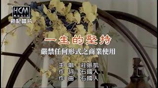 莊振凱-一生的堅持【KTV導唱字幕】