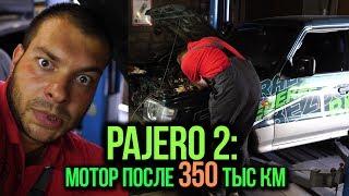 Паджеро 2: мотор после 350 тыс.км. Terminator 18 серия #SRT