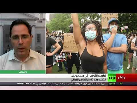 عمدة واشنطن يطالب ترامب بإنهاء المظاهر المسلحة وتطورات أخرى على صعيد الاحتجاجات الأمريكية  - نشر قبل 7 ساعة