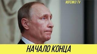 У России заберут всё
