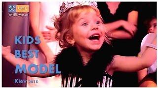 Kids Best Model, Kiev 2015. Детский конкурс Лучшая модель )(Доставка цветов UFL стала цветочным партнером очень милого, яркого, веселого и красивого события - Best Kids Model..., 2015-12-14T09:58:31.000Z)