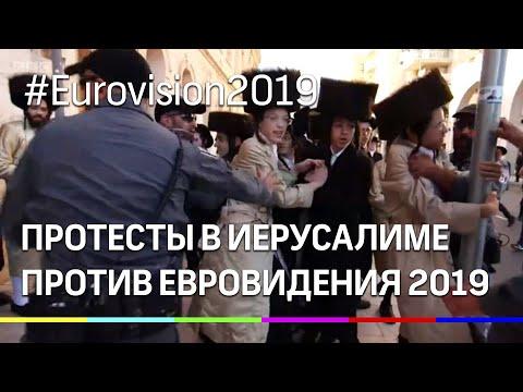 """Протесты в Иерусалиме против """"Евровидения 2019"""" за осквернение Шаббата"""