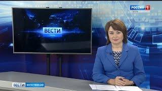 2 сентября - Новости Тверской области | Вести Тверь 17:00