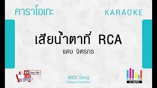 เสียน้ำตาที่ RCA แดง จิตรกร [Sonar + Handy Karaoke] MIDI คาราโอเกะ