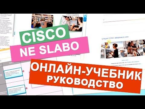 КУРСЫ CISCO, КУРСЫ LINUX   Как пользоваться онлайн-учебником Сетевой Академии CISCO
