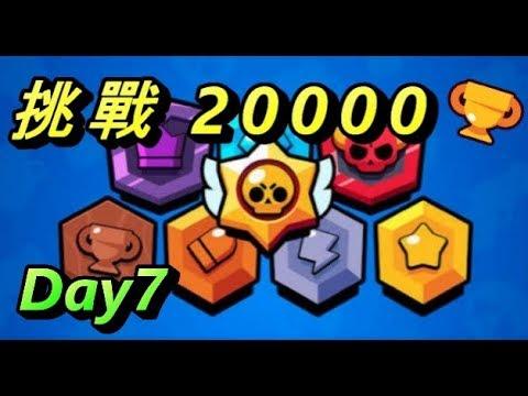 【荒野亂鬥】挑戰20000杯 Day7 / 一天500 今日目標18000 累了會少講點話 - YouTube