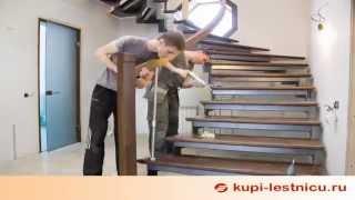 Лестница на второй этаж за 2 минуты(Лестница на металлическом косоуре, с забежными ступенями и поворотом на 180 градусов. Собирают 3 монтажника..., 2015-02-24T10:34:32.000Z)