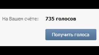 Как получить бесплатно голоса вконтакте ▰▰▰▰▰Новый способ 2013▰▰▰▰▰(Сам сайт: http://goo.gl/5gZOTH Так же баллы можно выводить в качестве рублей на WebMoney. Не судите видео строго, так как..., 2013-08-19T19:55:17.000Z)