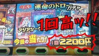 【遊戯王】1回2,200円もする高級ガチャの中身が気になって買いまくった結果・・・!!!!! thumbnail