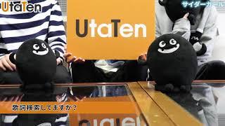 サイダーガール × UtaTen10周年コメント特集ページ https://utaten.com/...