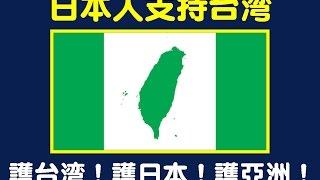 National Anthem of Taiwan 台灣國歌:台灣翠青