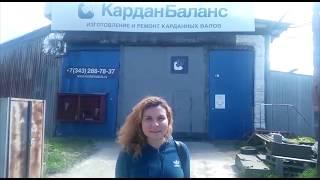 Ремонт кардана в Екатеринбурге -  Отзыв о компании «Кардан Баланс»