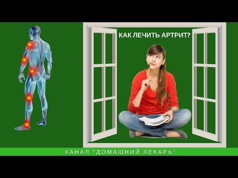 Как лечить артрит домашними средствами? - Домашний лекарь - выпуск №262