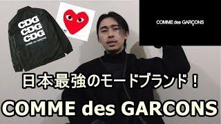 【Comme des Garcons】日本最強のモードブランド!!ギャルソンの紹介その①【メンズファッション】【レディースファッション】