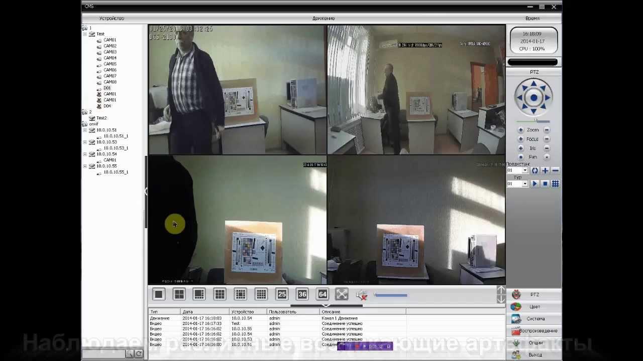 Программа для ip видеокамер скачать